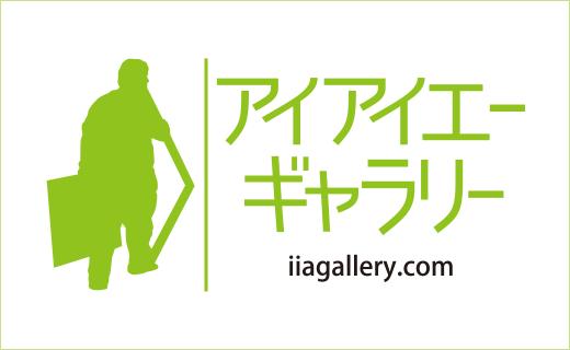 iia gallery